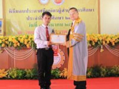 พิธีมอบประกาศนียบัตรผู้สำเร็จการศึกษาประจำปีการศึกษา 2561