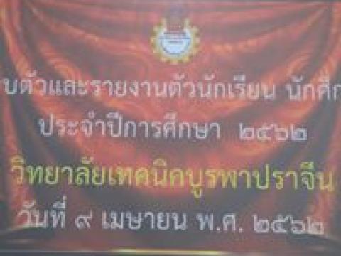 """ร่วมสืบสานวัฒนธรรมประเพณีไทย """"รดน้ำขอพรวันสงกรานต์ ประจำปี 2562"""