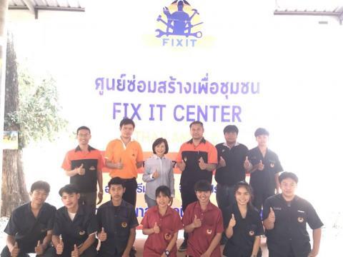 โครงการ fix it center ช่วยเหลือชุมชนและชาวบ้าน 2561