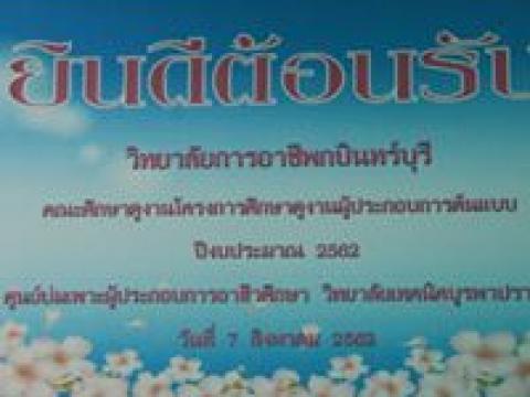 ร่วมต้อนรับวิทยาลัยการอาชีพกบินทร์บุรี คณะศึกษาดูงานผู้ประกอบการ