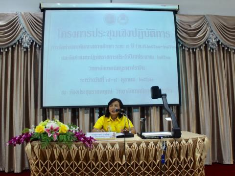 โครงการประชุมเชิงปฏิบัติการ การจัดทำแผนพัฒนาสถานศึกษา ระยะ ๕ ปี