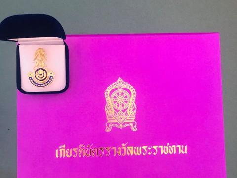 นักศึกษารางวัลพระราชทาน ประจำปีการศึกษา ๒๕๖๒