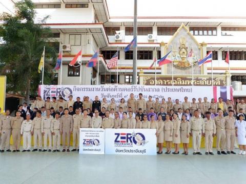 กิจกรรมงานวันต่อต้านคอร์รัปชั่นสากล (ประเทศไทย)