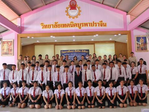 โครงการสัมนนา นักเรียน นักศึกษา หลังสิ้นสุดการฝึกอาชีพ