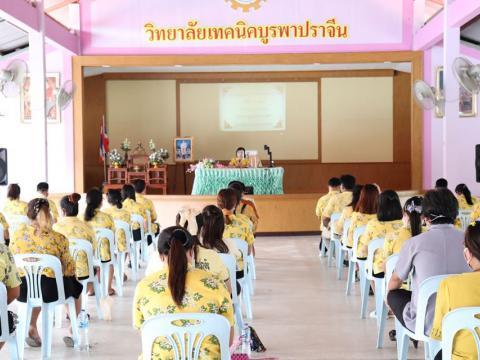 การประชุมผู้บริหาร ครู และบุคลากรทางการศึกษา ครั้งที่ ๔๒๕๖๓