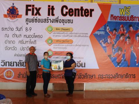 โครงการขยายโอกาสการศึกษาและพัฒนาทักษะวิชาชีพฯFix It Center