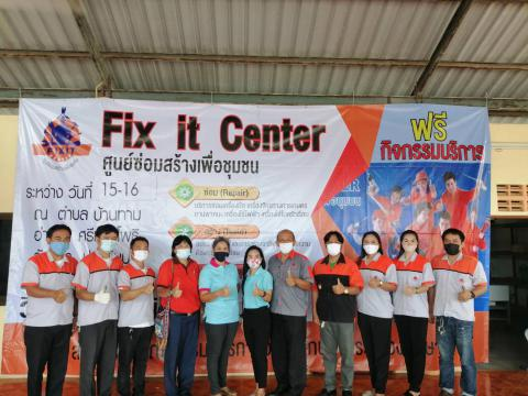 ศูนย์ซ่อมสร้างเพื่อชุมชน Fix It Center ณ บ้านทาม