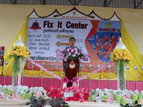 พิธีเปิดกิจกรรมศูนย์ซ่อมสร้างเพื่อชุมชน Fix It Center ประจำปี ๖๓