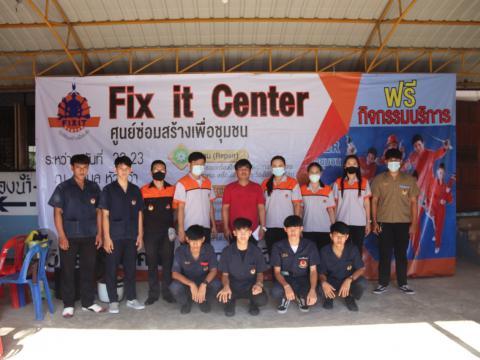โครงการ Fixit Center