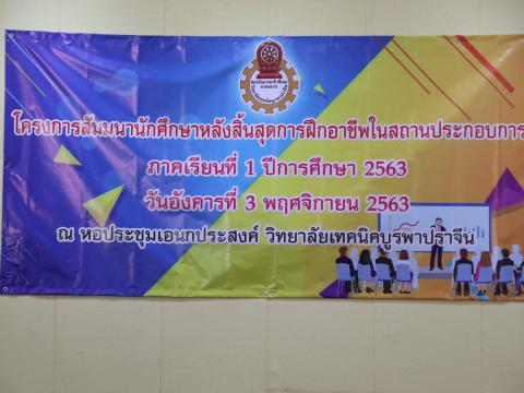 โครงการสัมมนานักเรียน นักศึกษา หลังสิ้นสุดการฝึกอาชีพ