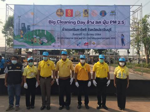 """กิจกรรม """" Big Cleaning Day รวมพลัง ล้าง ลด ฝุ่น PM ๒.๕ """""""