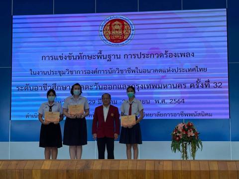 การประกวดร้องเพลงระดับภาค ภาคตะวันออกและกรุงเทพมหานคร ครั้งที่ ๓