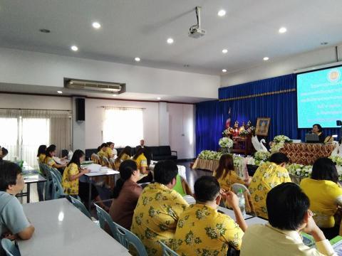 โครงการอบรมงานประกันคุณภาพภายในสถานศึกษา 2560