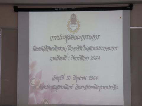 การประชุมคณะกรรมการนิเทศนักศึกษาฝึกงาน ฝึกอาชีพในสถานประกอบการ