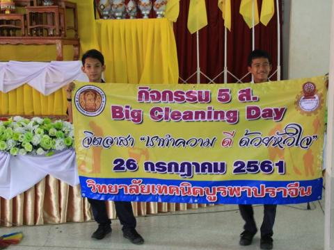 เราทำความดี ด้วยหัวใจ Big Cleaning Day