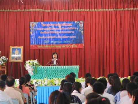 โครงการปฐมนิเทศ และประชุมผู้ปกครอง นักศึกษาก่อนออกฝึกอาชีพในสถาน