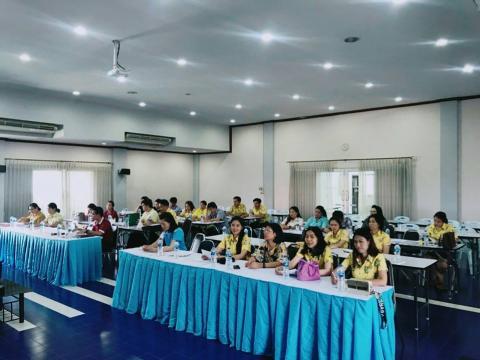 ารประชุมบุคลากรวิทยาลัยเทคนิคบูรพาปราจีน ครั้งที่5