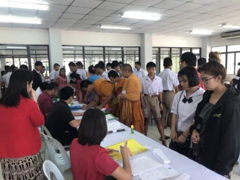รับมอบตัวและรายงานตัวนักเรียนนักศึกษา รอบโควตา
