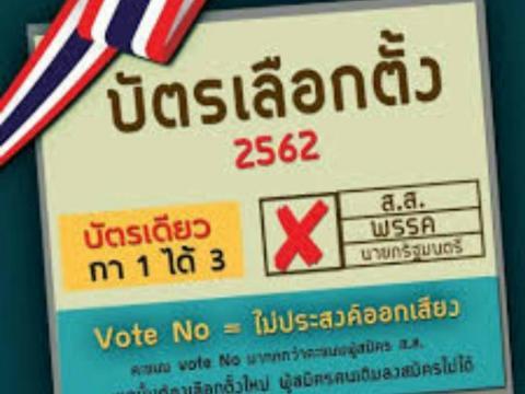 ประชาสัมพันธ์การเลือกตั้ง 2562