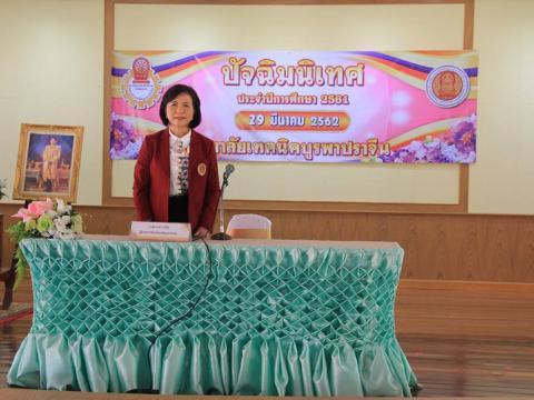 โครงการพิธีปัจฉิมนิเทศ ประจำปีการศึกษา 2561